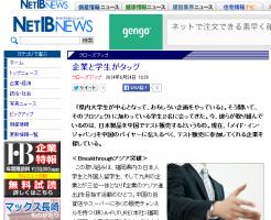 企業と学生がタッグ:|NetIB-NEWS|ネットアイビーニュース
