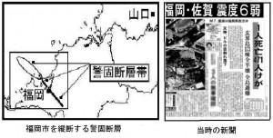 ★福岡西方沖地震
