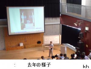 博多っ子講座