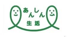 あんしん生活ロゴ