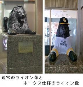 ライオン像2体