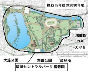 福岡セントラルパーク