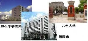 福岡市と理研と九大