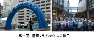 第一回福岡マラソンの様子