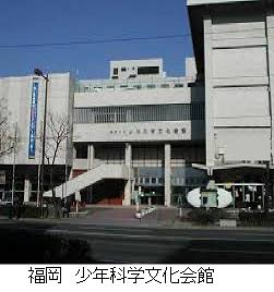 少年科学文化会館.