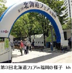 第3回北海道in福岡