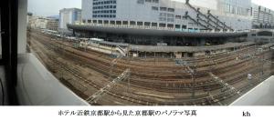 ホテル近鉄京都駅から見た京都駅