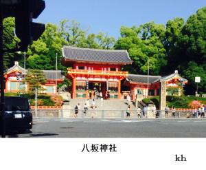 ・八坂神社・