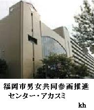 福岡市男女共同参画推進センター・アカスミ