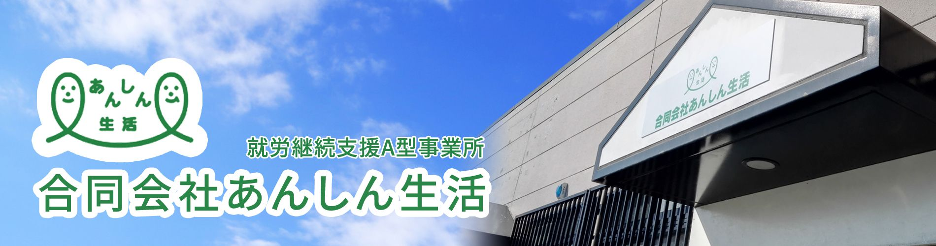 A型事業所-合同会社あんしん生活